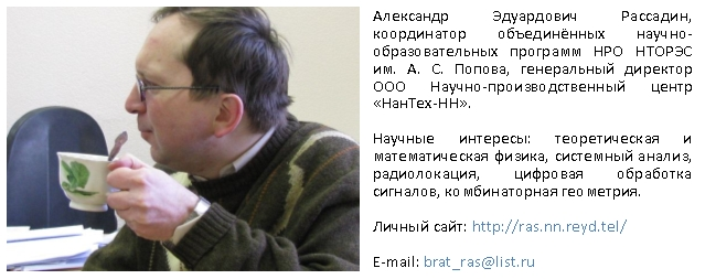 Рассадин А. Э. Точно решаемые
